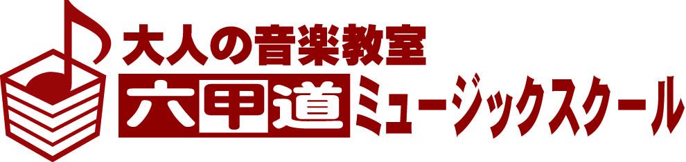 大人の音楽教室|六甲道ミュージックスクール